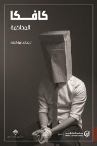 المحاكمة - فرانز كافكا, د. نبيل الحفار