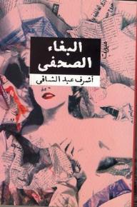 البغاء الصحفي - أشرف عبد الشافي