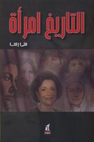 التاريخ امرأة - منى رجب