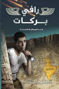 رافي بركات وسر الرمال الغامضة - عمرو خالد