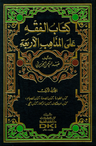 كتب المذاهب الاربعة pdf
