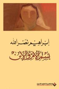 بسم الأم والإبن