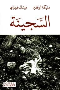 السجينة - مليكة أوفقير, ميشيل فيتوسي, غادة موسى الحسيني