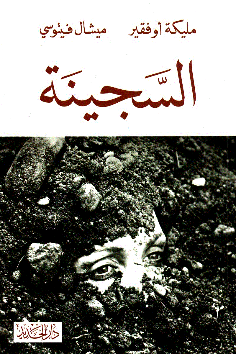 رواية السجينة pdf