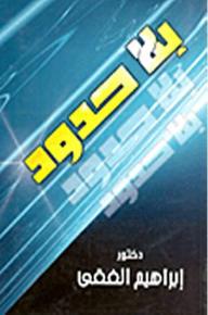 بلا حدود ..اتقان مهارات وفنون البيع والتسويق - إبراهيم الفقي