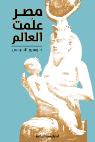 مصر علمت العالم