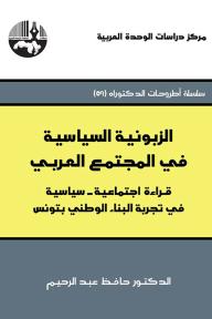 الزبونية السياسية في المجتمع العربي: قراءة اجتماعية - سياسية في تجربة البناء الوطني بتونس ( سلسلة أطروحات الدكتوراه )