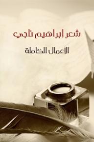 شعر إبراهيم ناجي؛ الأعمال الكاملة