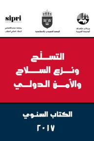 التسلح ونزع السلاح والأمن الدولي: الكتاب السنوي 2017