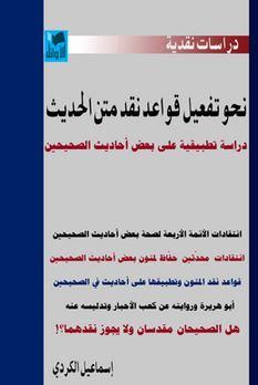 كتاب أصح الأسانيد pdf