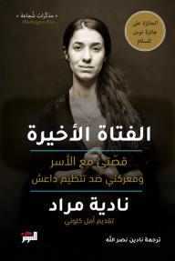 الفتاة الأخيرة - نادية مراد, أمل كلوني, نادين نصر الله