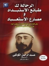 الرحالة ك طبائع الاستبداد ومصارع الاستعباد - عبد الرحمن الكواكبي