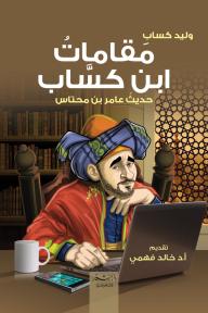 مقامات ابن كساب حديث عامر بن محتاس