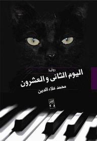 اليوم الثانى والعشرون - محمد علاء الدين