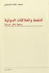 النفط والعلاقات الدولية؛ وجهة نظر عربية - محمد الرميحي