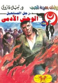 الوحش الآدمى (139) (سلسلة رجل المستحيل) - نبيل فاروق