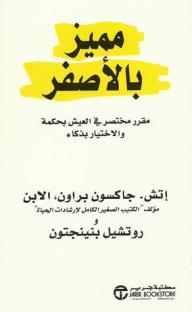 مميز بالأصفر: مقرر مختصر في العيش بحكمة والاختيار بذكاء - إتش. جاكسون براون, روتشيل بنينجتون