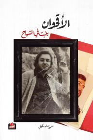 الأقحوان ينبت في الشياح - سمير سكيني