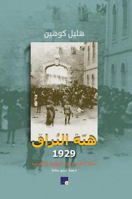 هبة البراق 1929: سنة الصدع بين اليهود العرب