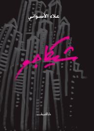 شيكاجو - علاء الأسواني