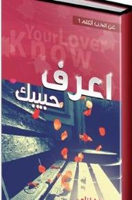 اعرف حبيبك (عن الحب أتكلم #1) - كريم الشاذلي