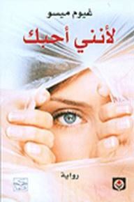 لأنني أحبك - غيوم ميسو, محمد أحمد عثمان