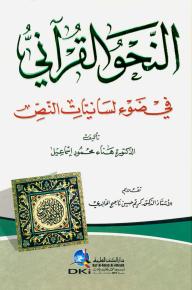 النحو القرآني في ضوء لسانيات النص - هناء محمود إسماعيل
