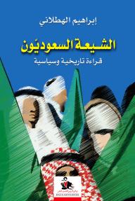 الشيعة السعوديون؛ قراءة تاريخية وسياسية