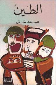 الطين - عبده خال