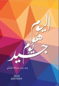 اليوم هو يوم جيد - وعد عبدالله الشدي