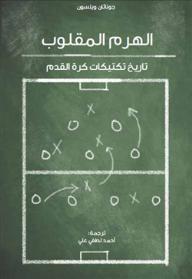 الهرم المقلوب .. تاريخ تكتيكات كرة القدم - محمد حسام