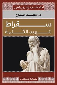 سقراط شهيد الكلمة - أعلام الفلسفة في الشرق والغرب