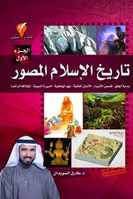 تاريخ الاسلام المصور: الجزء الاول