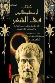 أرسطوطاليس في الشعر