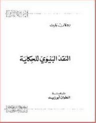 زدني علماً: النقد البنيوي للحكاية - رولان بارت, أنطوان أبو زيد