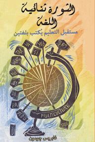 الثورة ثنائية اللغة : مستقبل التعليم يكتب بلغتين - فابريس چومون, مريم عبد القادر مصطفى
