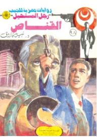 """القناص """"الجزء الثانى"""" (98) (سلسلة رجل المستحيل) - د. نبيل فاروق"""