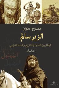 الزير سالم - البطل بين السيرة والتاريخ والبناء الدرامي (دراسة) - ممدوح عدوان, عمر الخولي