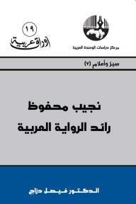 نجيب محفوظ: رائد الرواية العربية