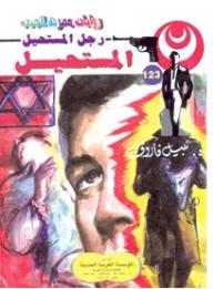 المستحيل (123) (سلسلة رجل المستحيل) - نبيل فاروق
