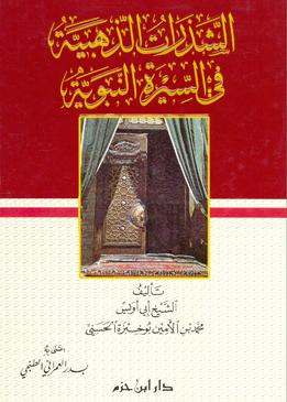 تحميل كتاب الشذرات الذهبية في السيرة النبوية لـِ: الشيخ محمد بن الأمين بو خبزة الحسني