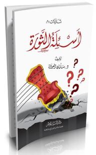 أسئلة الثورة - سلمان العودة