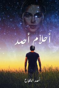أحلام أحمد