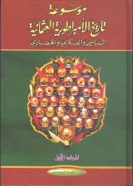 موسوعة تاريخ الإمبراطورية العثمانية السياسي والعسكري والحضاري 1/ 4 - عدنان محمود سلمان