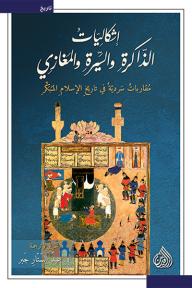 إشكاليات الذاكرة والسيرة والمغازي: مقاربات سردية في تاريخ الإسلام المبكر