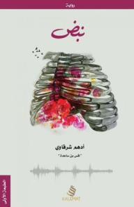 نبض - أدهم شرقاوي, دار كلمات للنشر و التوزيع