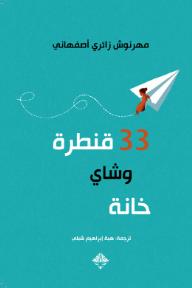 33 قنطرة وشاي خانة - مهرنوش زائري أصفهاني