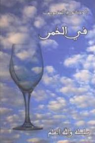 في الخمر (سلسلة والله أعلم) - ألفة يوسف