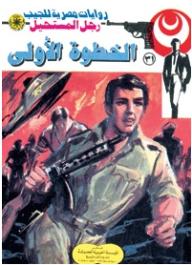الخطوة الأولى (رجل المستحيل #31) - نبيل فاروق