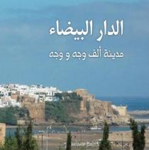 المغربية
